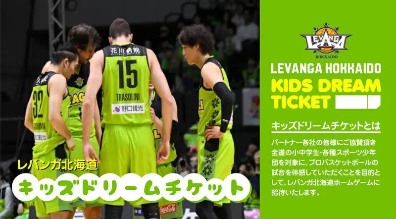 バスケットボール 協会 北海道